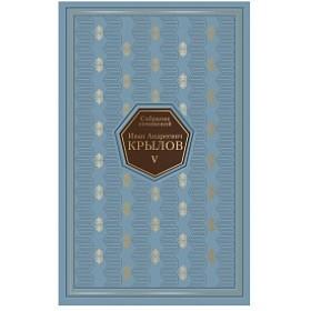 И. Крылов. Собрание сочинений в 4х томах