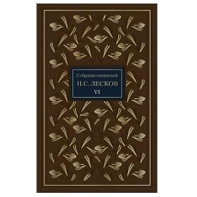 Н.С.Лесков. Собрание сочинений в 6 томах