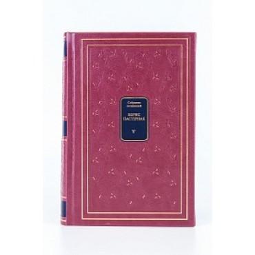 Б.Л.Пастернак. Собрание сочинений в 7 томах