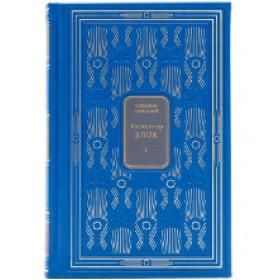 А.А.Блок. Собрание сочинений в пяти томах