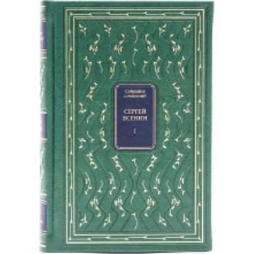 С.А.Есенин. Собрание сочинений в четырех томах
