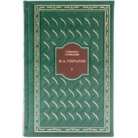 И.А. Гончаров. Собрание сочинений в 7 томах