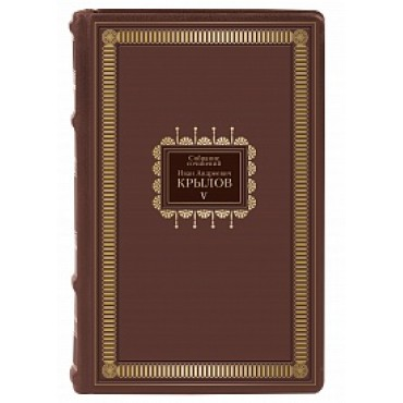 И.Крылов. Собрание сочинений в 4 томах. Коллекционное издание