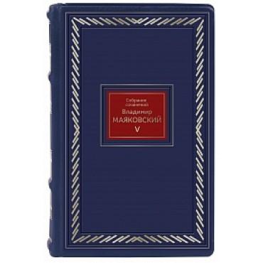 В.Маяковский. Собрание сочинений в 5 томах. Коллекционное издание