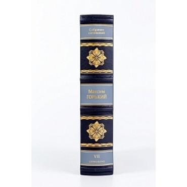 М.Горький. Собрание сочинений в 7 томах. Коллекционное издание