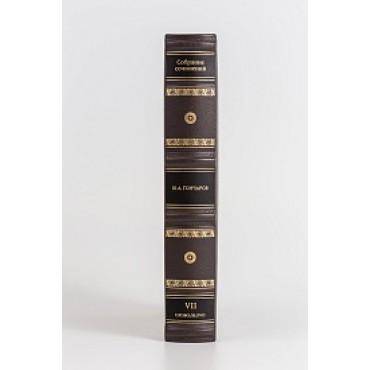 И.А.Гончаров. Собрание сочинений в семи томах. Коллекционное издание.