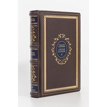 С.А.Есенин. Собрание сочинений в четырех томах. Коллекционное издание.
