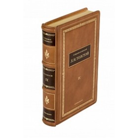 Л. Н. Толстой. Собрание сочинений в 13 томах. Коллекционное издание