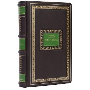 Н.В. Гоголь. Собрание сочинений в 7 томах. Коллекционные издания.