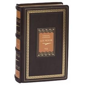 А.П. Чехов. Собрание сочинений в 10 томах. Коллекционное издание.