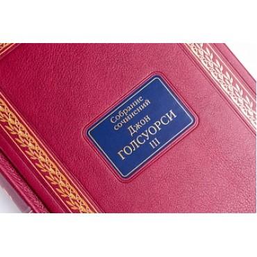Д.Голсуорси. Собрание сочинений в 6 томах. Коллекционное издание.