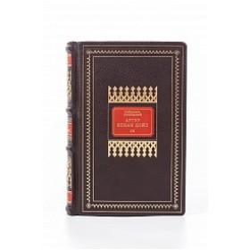 А.Конан-Дойл. Собрание сочинений в десяти томах. Коллекционное издание.