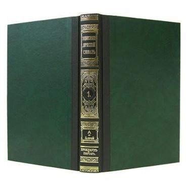 Энциклопедический словарь Брокгауза и Ефрона (86 т.)