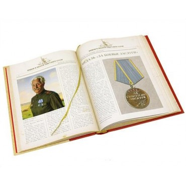 Ордена и медали Советского Союза (экс.изд.)