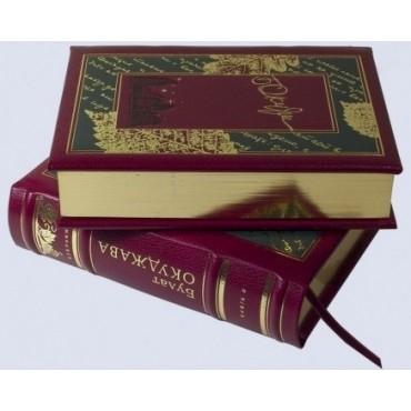 Булат Окуджава ИЗБРАННОЕ в 2-х томах