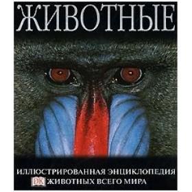 Животные. Иллюстрированная энциклопедия животных всего мира.