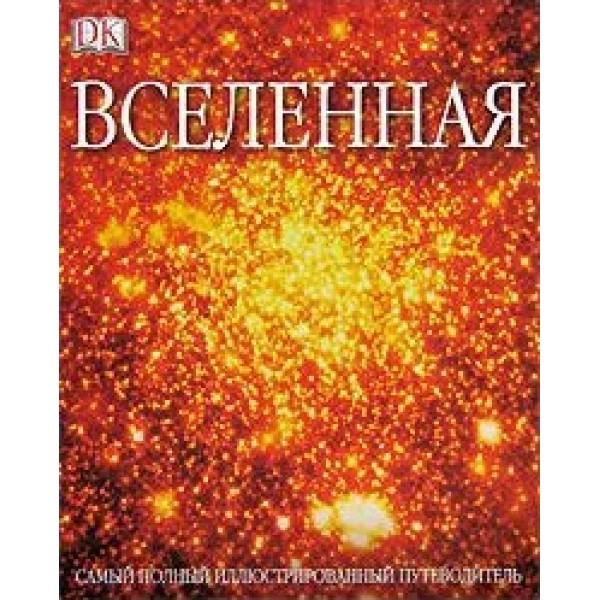 Купить книга: вселенная самый полный иллюстрированный путеводитель