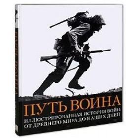 Путь воина. Иллюстрированная история войн. От Древнего мира до наших дней.