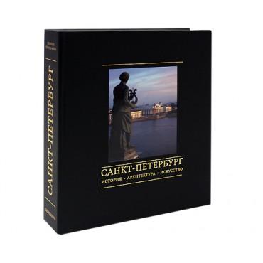 Санкт-Петербург. Великие города мира коллекционное издание