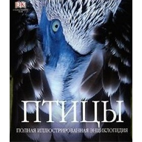 Птицы. Полная иллюстрированная энциклопедия.