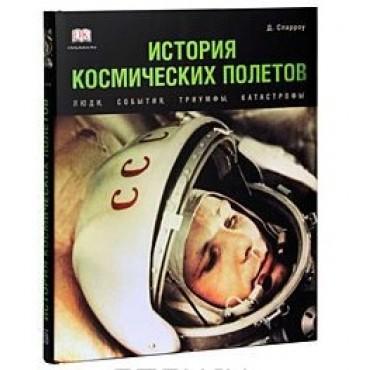 История космических полетов. Люди, события, триумфы, катастрофы.