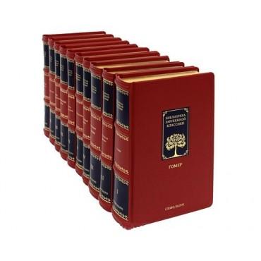 Библиотека Зарубежной Классики в 100 т.(экс.изд.)