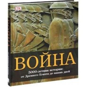 Война. 5000-летняя история. От Древнего Египта до наших дней.