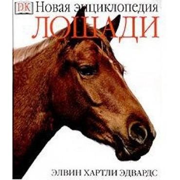 Лошади. Новая энциклопедия.