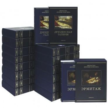 Библиотека Великие музеи мира в 16 томах