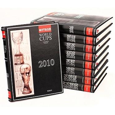 Футбол. Чемпионаты мира в 9-ти томах