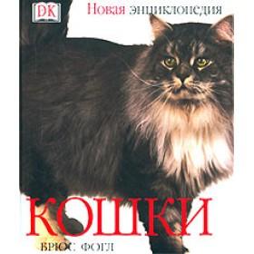Кошки. Новая энциклопедия.