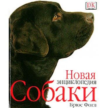 Собаки.Новая энциклопедия.