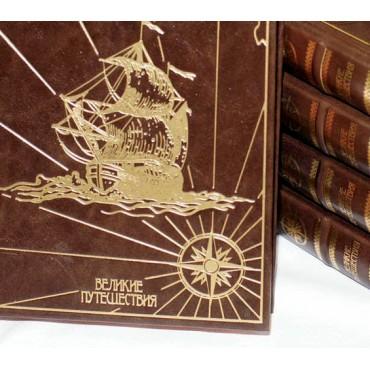 Великие путешествия  (экс.изд.)