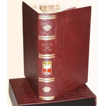 Одесса 1794-1894