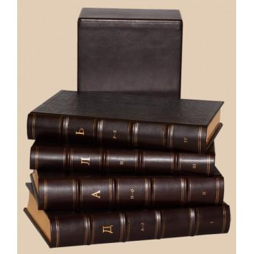Даль В.И. Толковый словарь