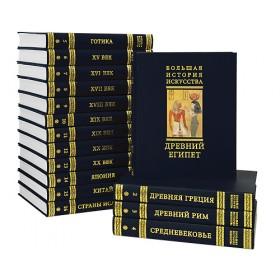 Большая история искусства  в 16 томах