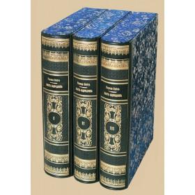 Быт Народов в 3 томах