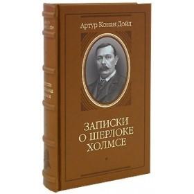 """Дойл К. А. """"Записки о Шерлоке Холмсе"""""""