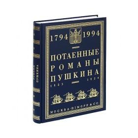 Потаенные романы Пушкина. 1823-1824