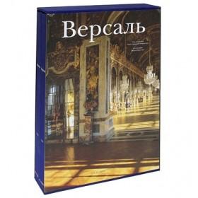 Версаль. В 2-х томах