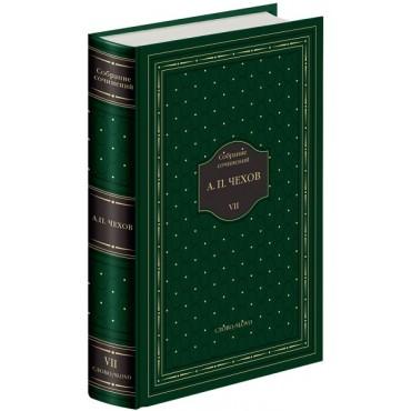 Чехов А.П. Собрание сочинений в 10 томах