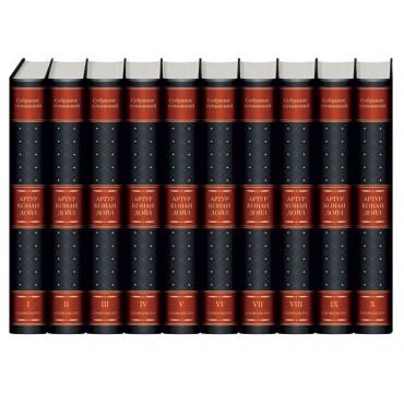 Дойл К.А. Собрание сочинений в 10 томах
