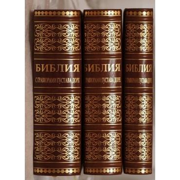 Библия с гравюрами Густава Доре (экс.изд.)