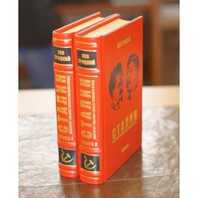 Троцкий Л.Д. Сталин в 2 томах (экз.изд.)