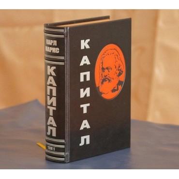 Карл Маркс. Капитал в 3 т. (экс.изд.)