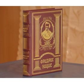 Ницше Ф. Историческое наследие (экс.изд.)