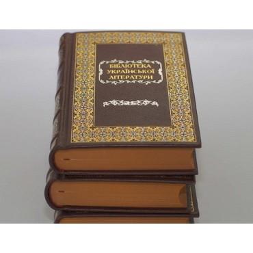 Бібліотека української літератури (букинистическое издание)