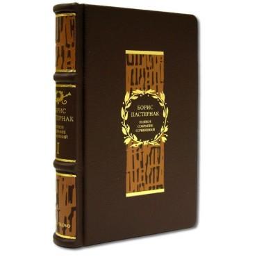 Пастернак Б.Л. Собрание сочинений в 11 томах
