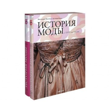 История моды с XVIII по ХХ век. Коллекция Института костюма Киото