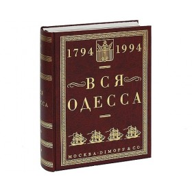 Вся Одесса 1794-1994